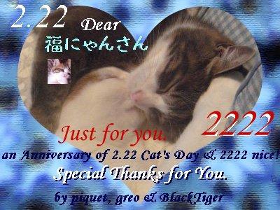 2_22-2222-fukunyansan.jpg